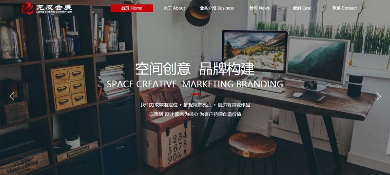 龙成会展企业网站建设