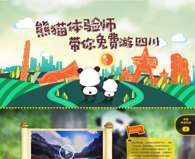 旅游局熊猫活动明信片